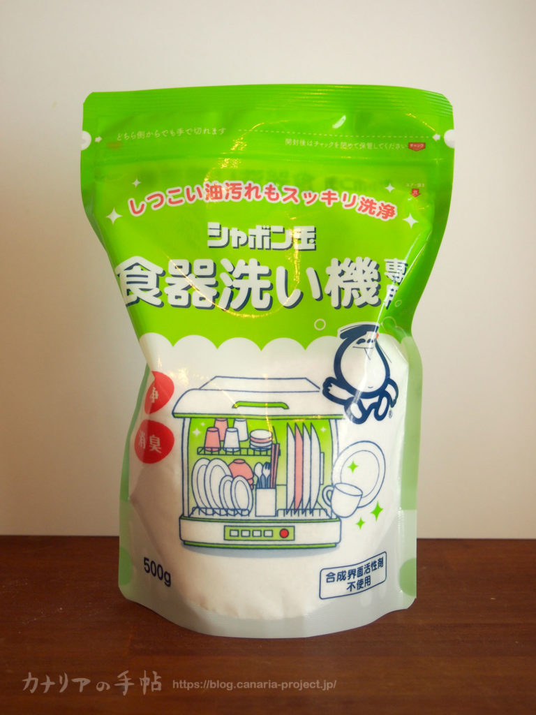 シャボン玉石けん食器洗い洗剤