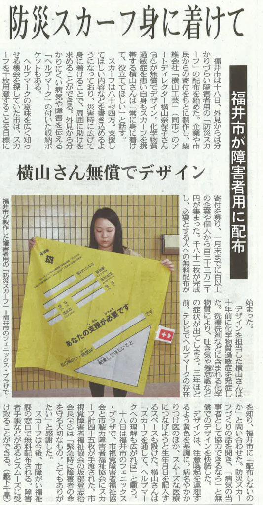 日刊県民福井防災スカーフ記事中日新聞