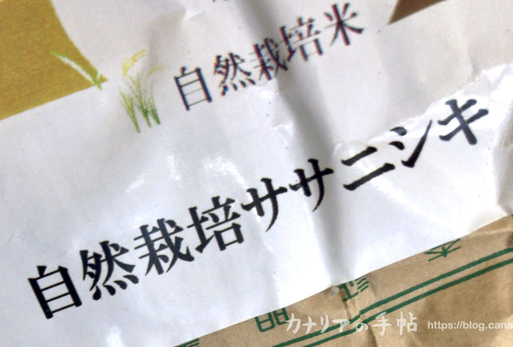自然栽培米ササニシキ