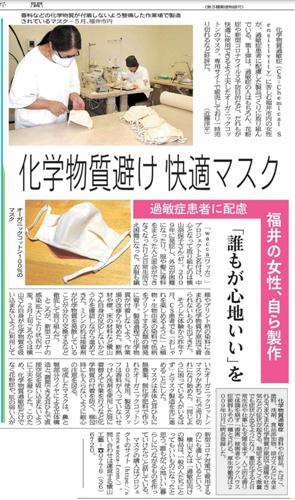 福井新聞社に掲載